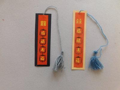 segnalibri in cartoncino mod. scritta Giapponese