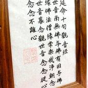 Arte Kanji con scrittura e traduzione (Scritture buddiste)