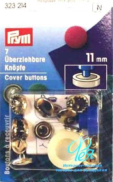 Anime bottoni da ricoprire + attrezzo 11 mm
