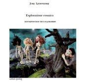 esplorazione cosmica (frammenti di un discorso amoroso)
