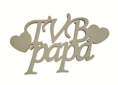 Scritta in legno dedicata al Papà
